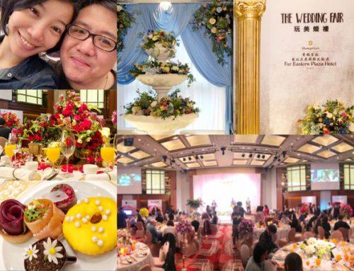 2019婚禮場地丨遠東國家大飯店(遠企婚禮) 令人失望的小桌數服務態度&只適合拍照的婚宴菜色,否則是個溫馨婚禮推薦