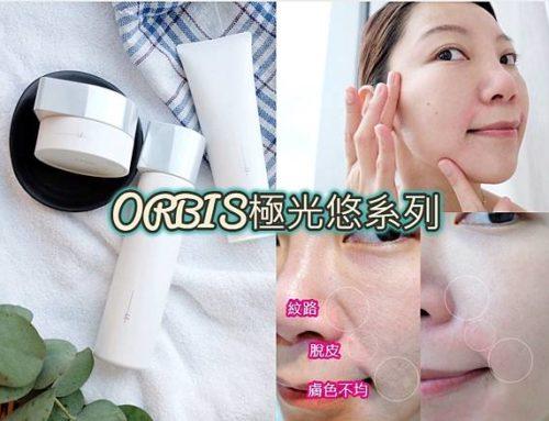 抗老保養推薦|ORBIS極光悠系列|誰說抗老一定要瓶瓶罐罐?聰明日常3步驟輕鬆給你少女嫩肌
